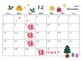 12月のご予約について