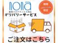 【期間限定】nonaデリバリーサービス