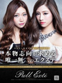 大人気雑誌『姉ageha』に掲載されました♪