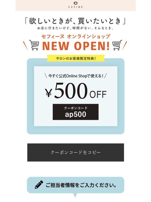 セフィーヌ化粧品ココティエよりオンラインショップ♪_20200630_2
