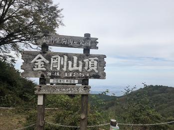 金剛山へ_20181017_3