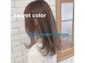 secretcolor サマーグレージュ