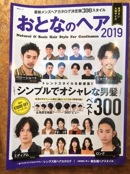 おとなのヘア 2019 発売中 !!_20181117_1