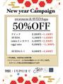 New year campaignトリートメント&AVEDAスパ半額