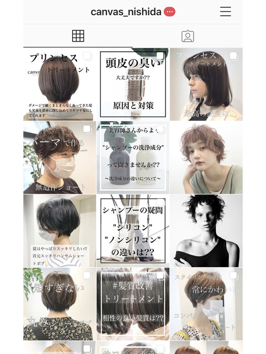 インスタに髪のお悩み解決載せてます!!_20200801_1