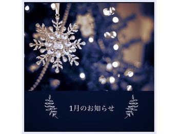 ☆1月のお知らせ☆_20180102_1