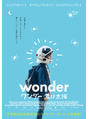 wonder 君は太陽**