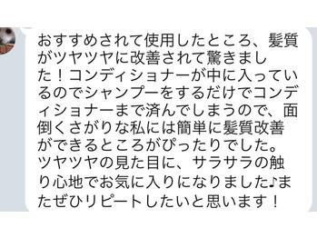 髪質改善シャンプー「ボンファム」の口コミ_20170127_1