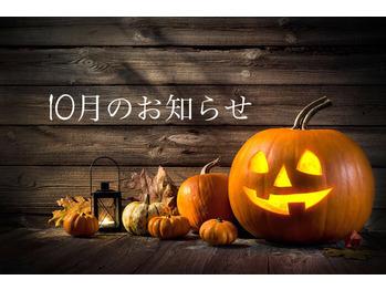 10月のお知らせ_20181004_1