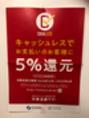 キャッシュレス消費者還元のお知らせ!