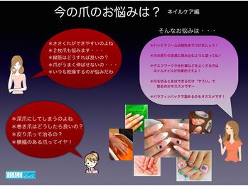 あなたの爪のお悩みは?_20190131_1