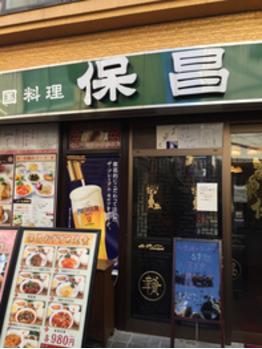 【小池】中華街【関内】_20180326_1