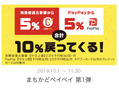 paypay最大10%還元スタート!