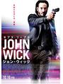 映画 「ジョン・ウィック」