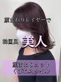 【福井崇洋】韓国風☆顔まわりレイヤー☆