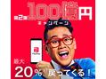 ☆『第2弾 100億円キャンペーン!!』