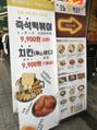 韓国旅行2
