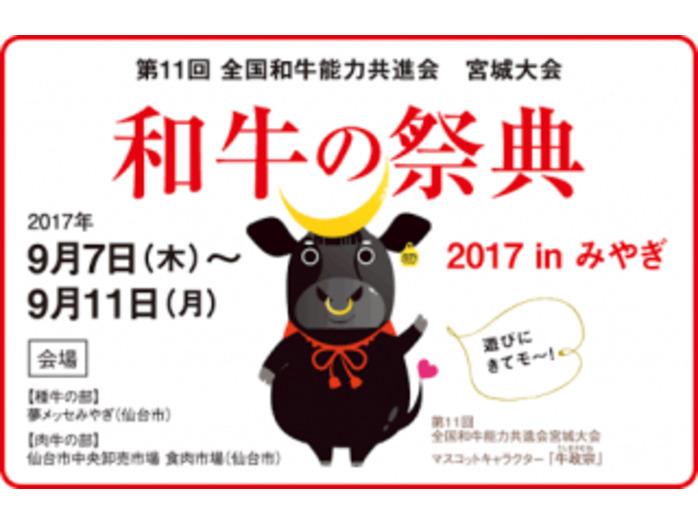 和牛の祭典♪_20170908_1