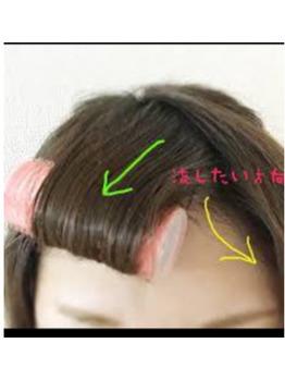 前髪の巻き方!!_20200516_1