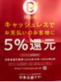☆ANQ西川口はキャッシュレスで5%還元対象店です☆