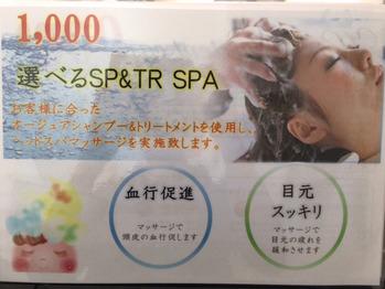 オージュア~ぴったりのSP&TRでSPA ¥1000_20180111_1