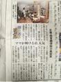 中日新聞さんに掲載されました☆