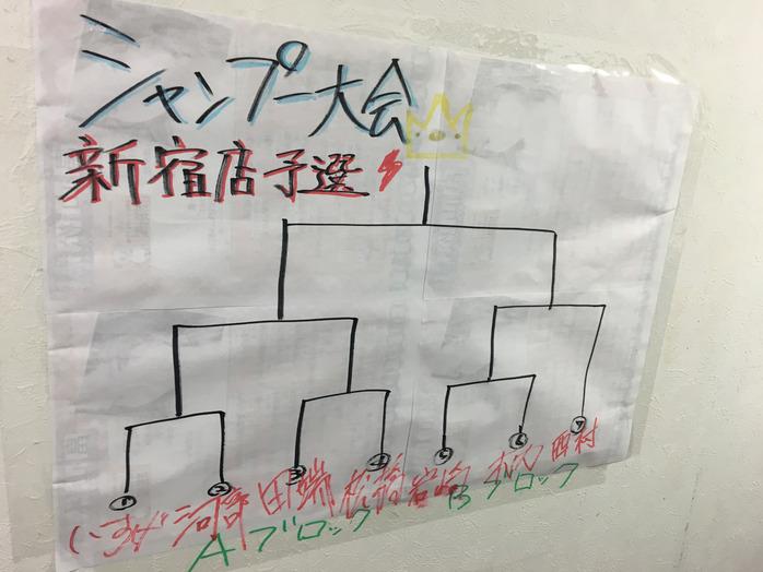 シャンプー大会新宿店予選【新宿 美容室 Ai カラー】_20170609_1