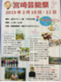 宮崎芸能祭