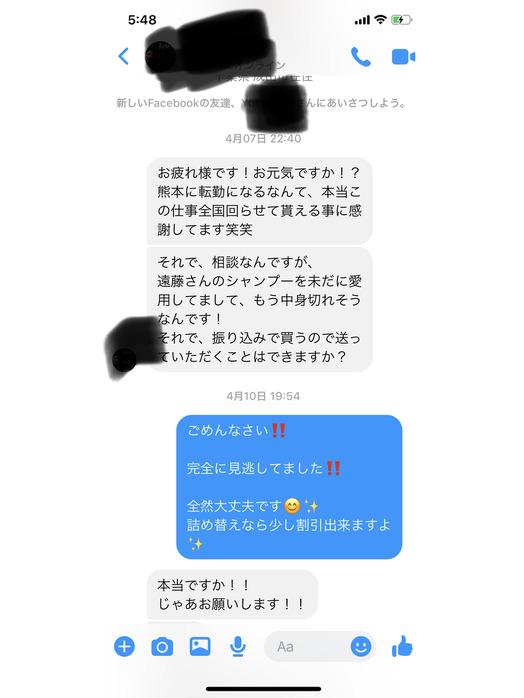 自宅でのリアル使用感【ボタニエンスシャンプー】_20200424_2