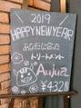 【Aujua取扱店】年の初めに、、、