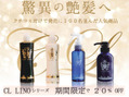 CL LINOシリーズは10周年!!