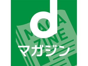【dマガジン】無料閲覧サービスSTARTしました!