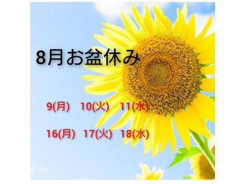 【 8月のお盆休みのお知らせです!!!】_20210708_1