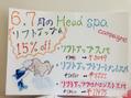 6.7月のヘッドスパキャンペーン!