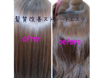 ラフォンテの髪質改善_20190402_1
