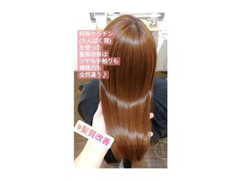 髪質改善はまだやらないでください(*゜Q゜*)_20191206_2