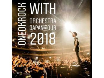 オーケストラとロック_20181023_1