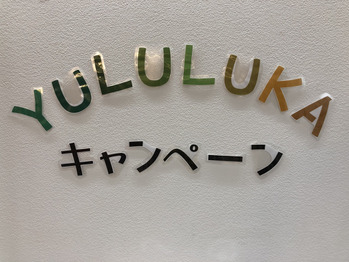 YULULUKAキャンペーン☆_20190510_1