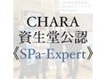 キャラ 池袋本店(CHARA)CHARAには資生堂公認SPa-Expertが4人もいますよ!!
