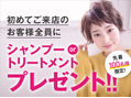 ☆シャンプーorトリートメント☆プレゼント!