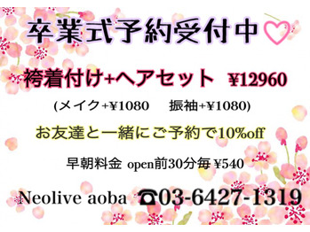 卒業式予約受付中  袴 着付け 高田馬場_20170127_1