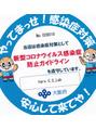 ★感染防止徹底宣言店★コロナ対策について