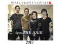 「謹賀新年 2019」泉大津美容室 bros.THE HAIR