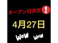 リプリース(Replece)☆ オープン日決定 ☆