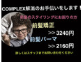 9.10月限定キャンペーン!