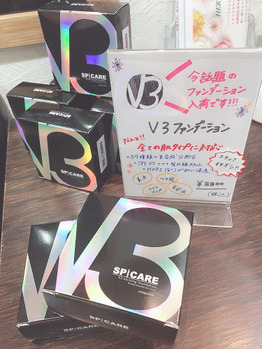 V3ファンデーション入荷!!!_20210118_1