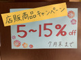 商品キャンペーン!!