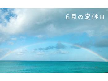 【6月の定休日】_20210602_1