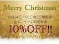 クリスマス限定!技術料金10%OFF!!