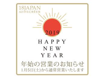 明けましておめでとうございます☆_20190101_1